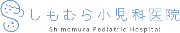 下村小児科医院 福岡市西区姪の浜の小児科 診察・健診・予防接種・病児保育すべて予約制 