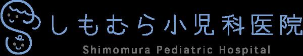 下村小児科医院|福岡市西区姪の浜の小児科|診察・健診・予防接種・病児保育すべて予約制|